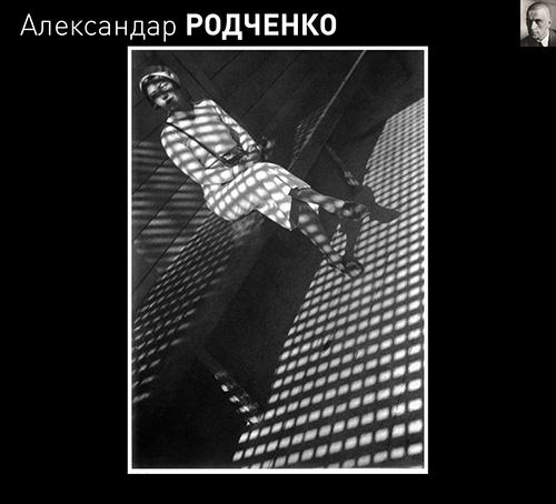 015-Alexander-RODCHENKO
