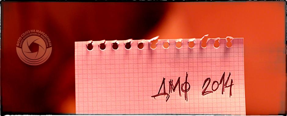 dmf2014