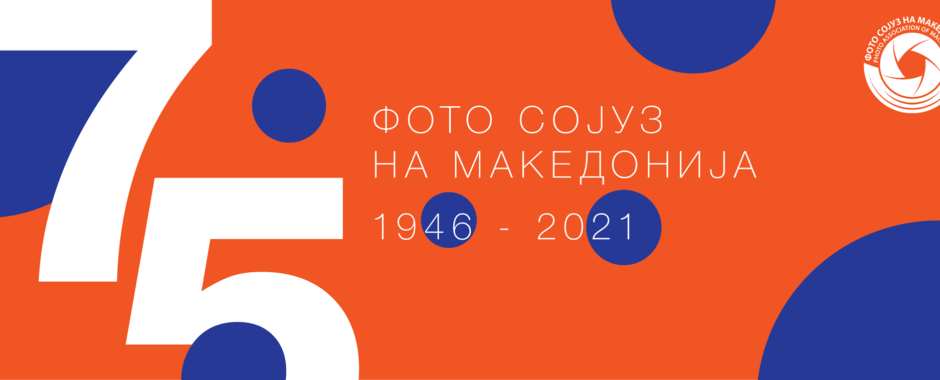 75 години Фото сојуз на македонија